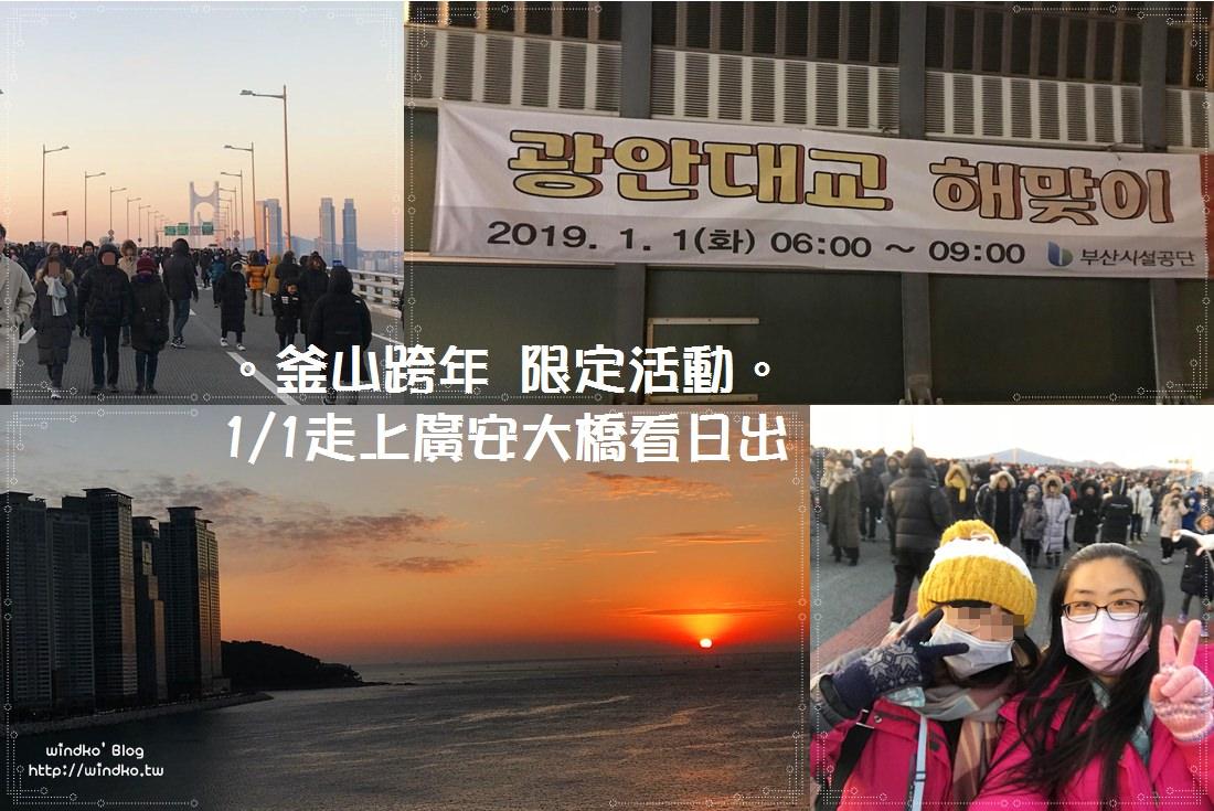 釜山跨年行程∥ 1/1元旦限定,走上廣安大橋迎日出/광안대교해맞이