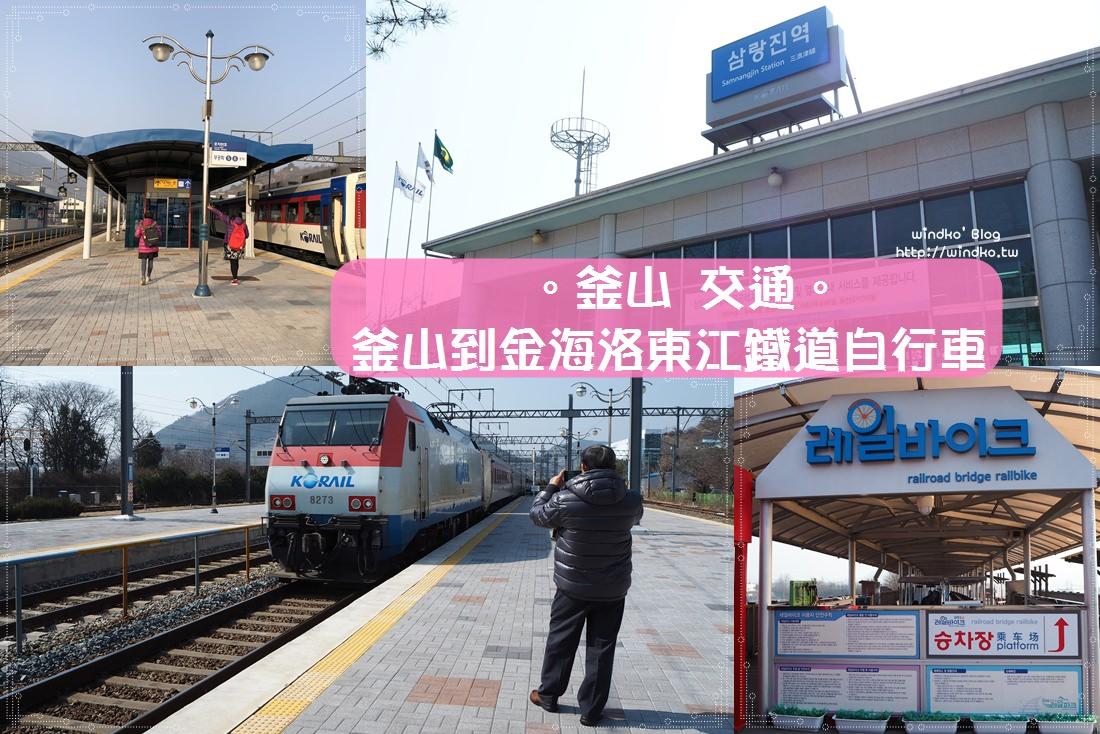釜山景點∥ 怎麼從釜山市區前往金海洛東江鐵道自行車的交通方式資訊、必吃三浪津站名產草莓