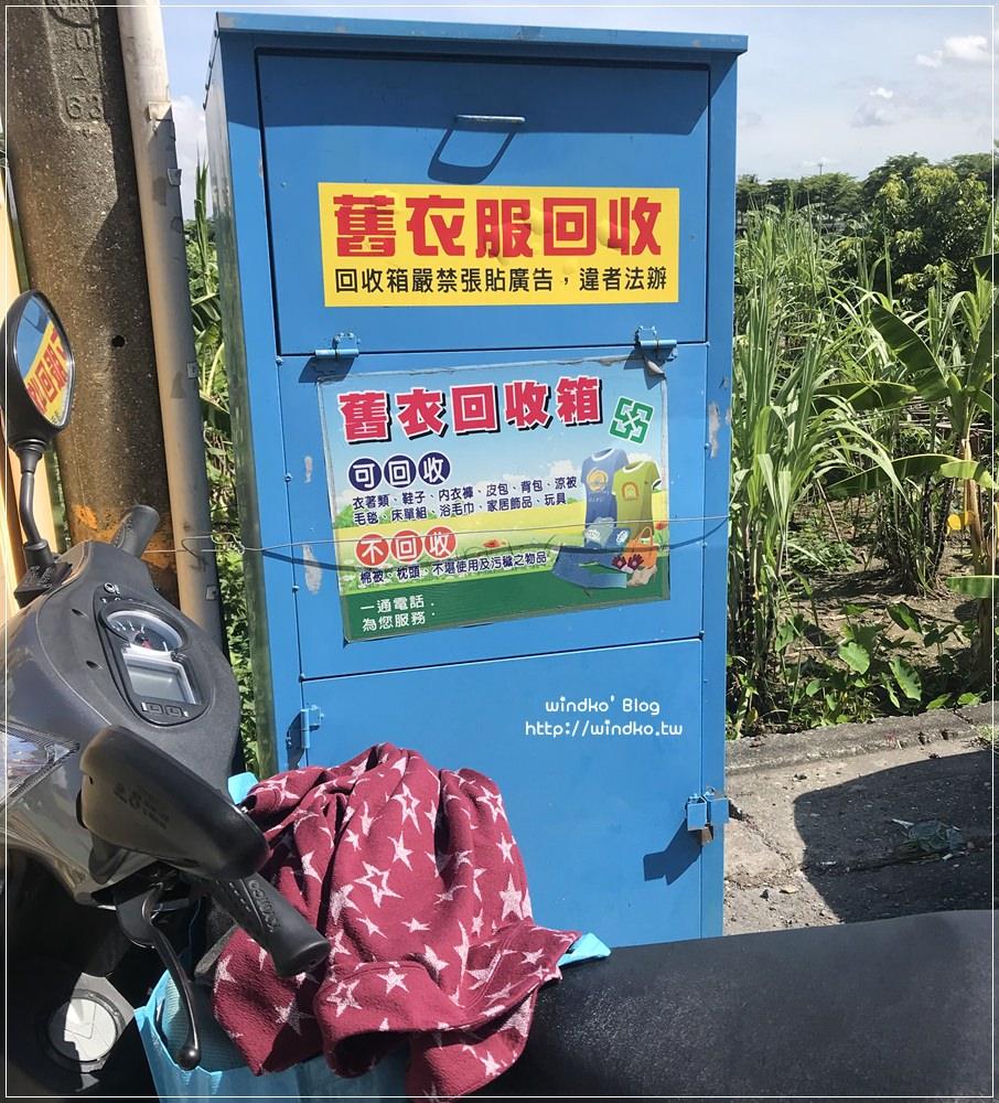 高雄∥ 舊衣回收之高雄市環保局設置的廢棄舊衣物回收箱地點_2019