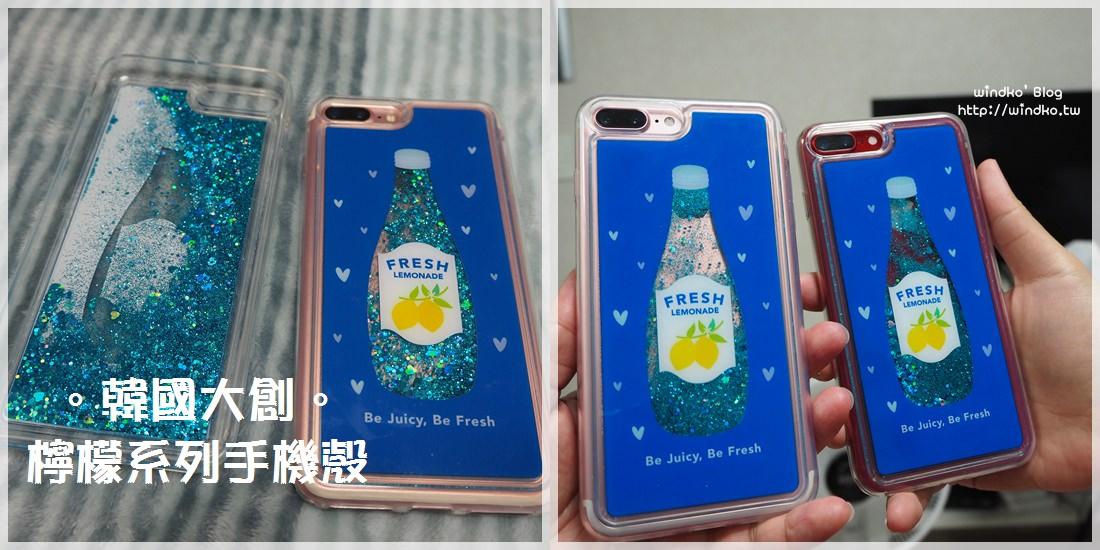 韓國購物∥ 大創다이소DAISO-夏日檸檬系列手機殼,汽水搖晃很療癒
