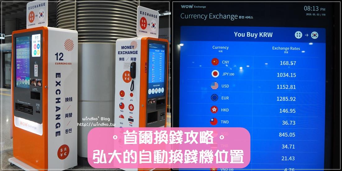 首爾攻略∥ 弘大可以在哪裡換錢?弘大入口站附近就有自動換錢機用台幣或美金換韓幣-弘大樂天L7飯店、弘大黃色物品保管處、弘大ZIMFREE行李保管處