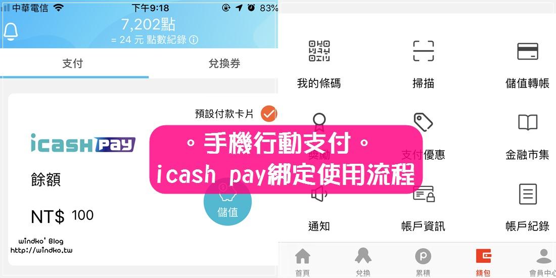 手機行動支付∥ 7-11 icash pay綁定銀行帳戶使用教學流程,首付就能拿10000點