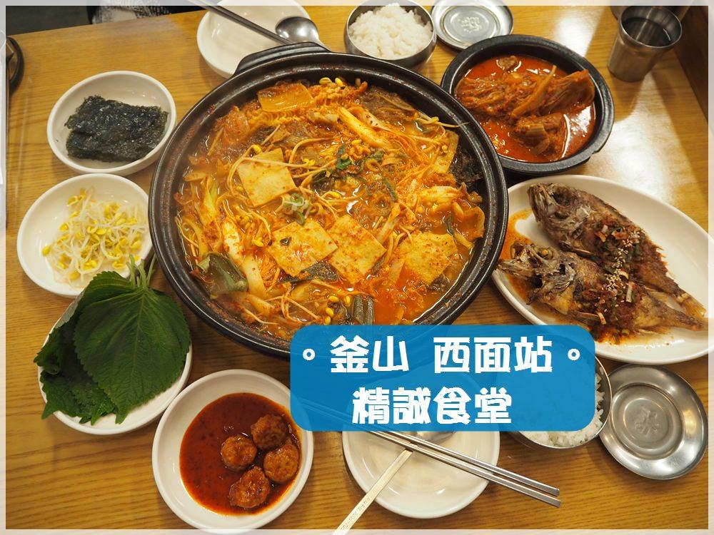 釜山食記∥ 西面站 精誠食堂정성식당 – 一個人也可以吃主菜+魚+湯+飯的情成食堂定食!超推薦泡菜鍋,份量十足CP值高