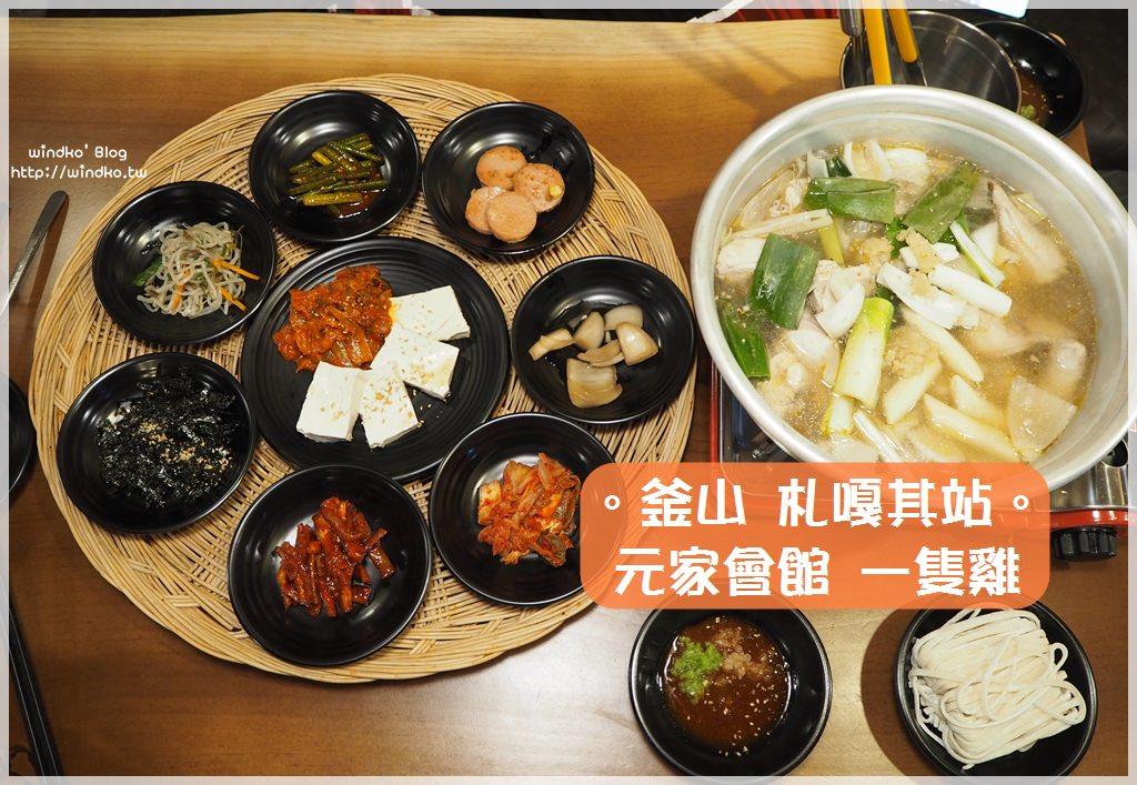 釜山美食∥ 札嘎其站/南浦站 好吃的東大門一隻雞湯鍋-元家會館원가회관,也推薦招牌美味的一隻雞湯麵美食