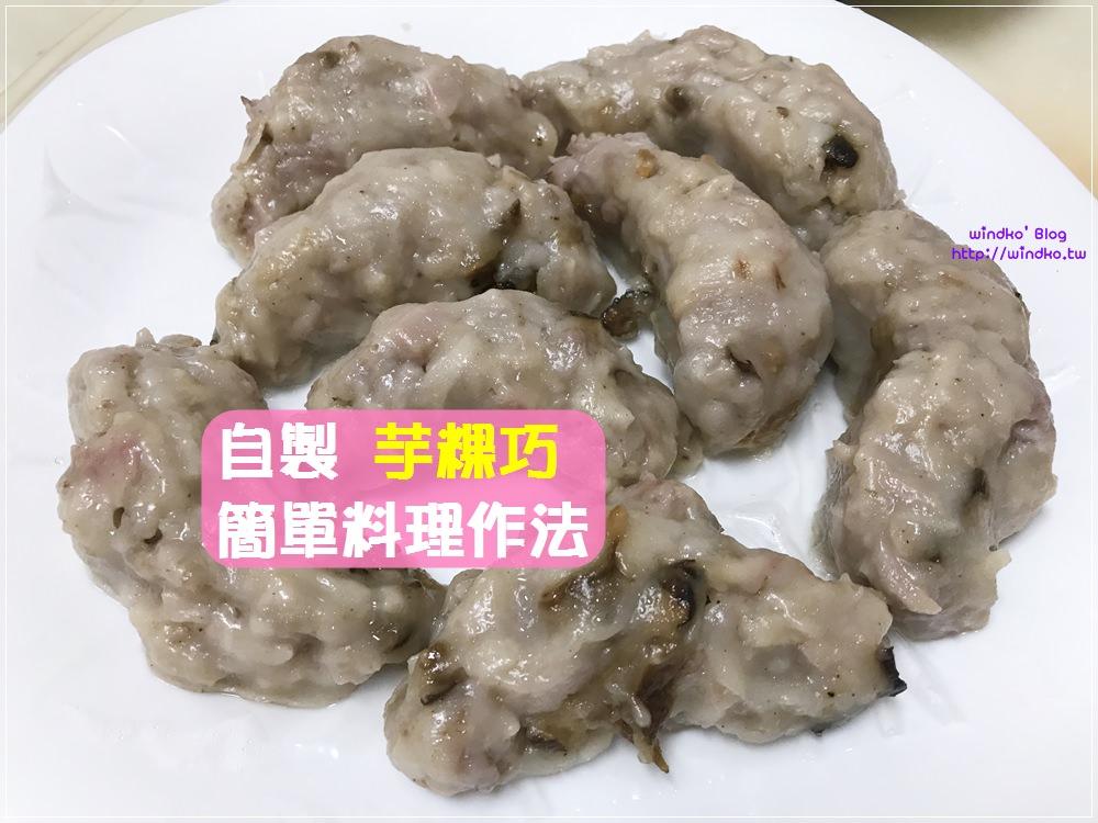 食譜∥ 台灣小吃 芋粿巧-在家自己做之簡易料理作法(在來米粉+糯米粉)