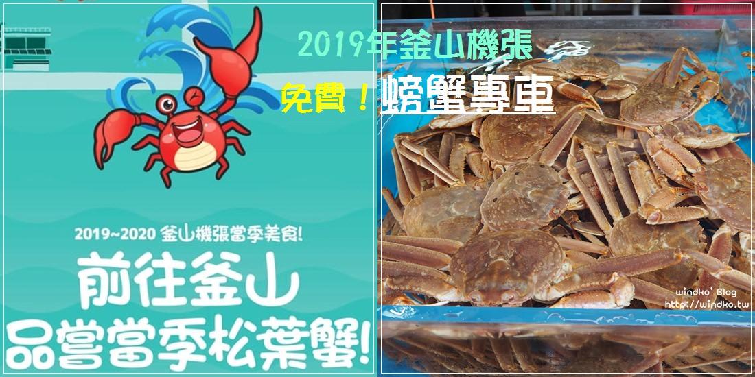 2020年釜山螃蟹專車∥ 怎麼去機張市場?免費接駁巴士從釜山站、海雲台SeaLife水族館直達機張市場_乘車位置、時刻表、交通指引