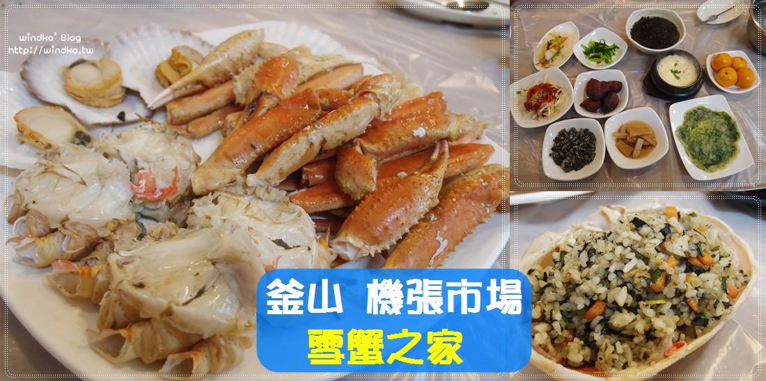 帶爸媽玩釜山∥ 釜山必排行程之機張市場吃長腳蟹!我的三訪機張吃螃蟹-雪蟹之家대게하우스