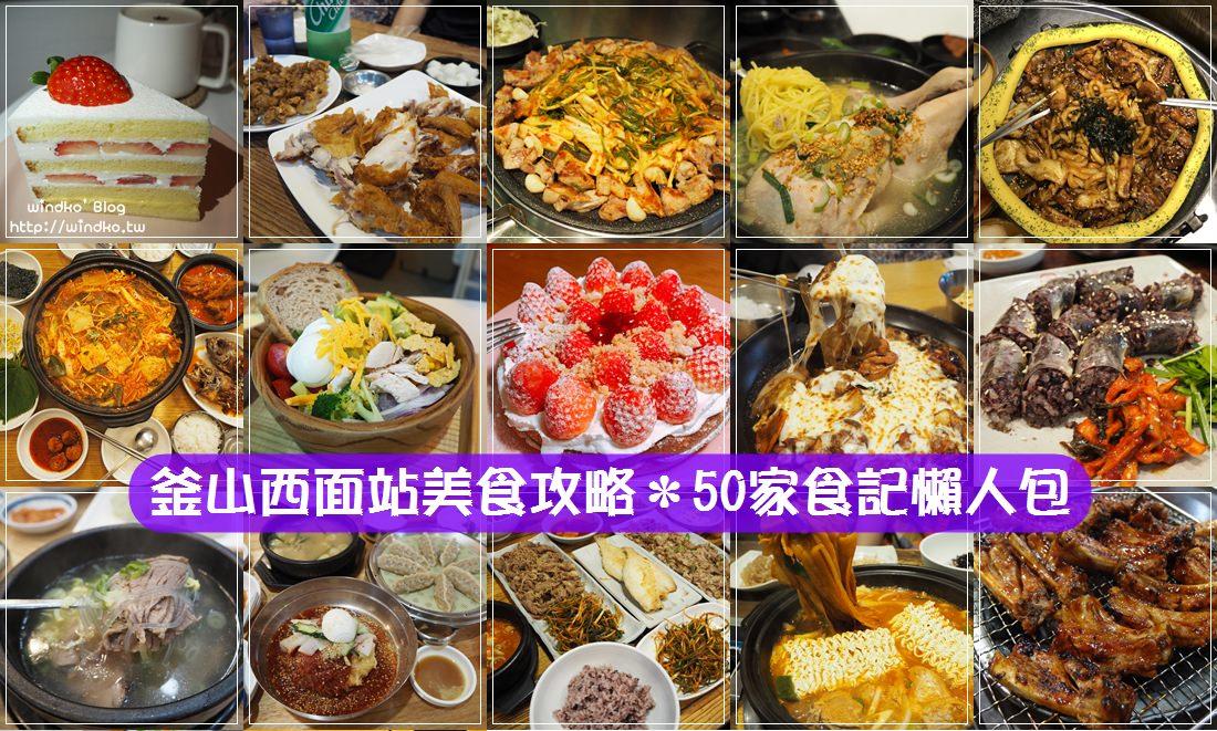 釜山攻略∥ 西面站美食懶人包!60篇食記與7篇住宿心得_2020年2月版,windko實際吃過的서면역真實食記/推薦餐廳/必吃美食
