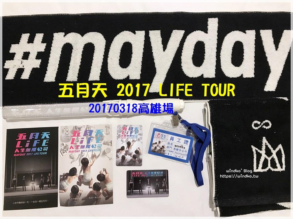 MayDay∥ 20170318 五月天《人生無限公司 2017 LIFE TOUR》演唱會心得/歌單曲目 – 你怎麼做,你怎麼活,就決定了你是誰