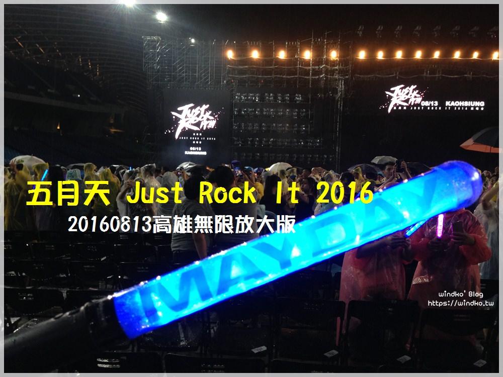 MayDay∥ 20160813 五月天《Just Rock It 2016就是演唱會 高雄無限放大版》演唱會心得 – 雨中的五萬五千個小笨蛋!