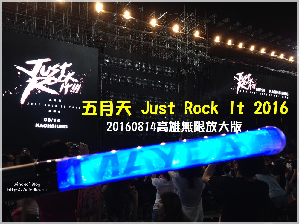 MayDay∥ 20160814 五月天《Just Rock It 2016就是演唱會 高雄無限放大版》演唱會心得 – 加入五月天,永遠不會太遲!