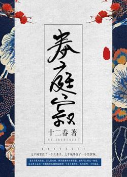 小說心得∥ 春庭寂(被獨居女殺手看上) by十二春_古代.架空.武俠.殺手.劍客