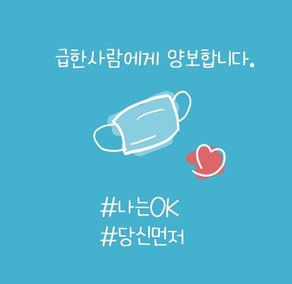 正向防疫∥ 韓國實施口罩實名制後,網友也開始推動「我OK你先領」、「把口罩留給更需要的人」