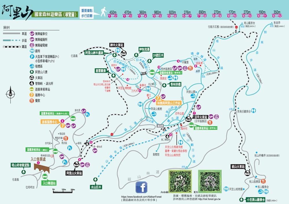 嘉義∥ 阿里山國家森林遊樂區-觀光摺頁、官方導覽地圖下載_2020櫻花季自3/10開始