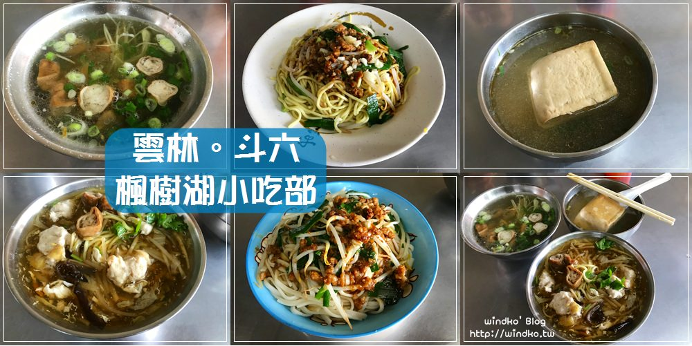 雲林食記∥ 斗六 楓樹湖小吃部-傳統的家鄉味,簡單美食價位便宜選擇多