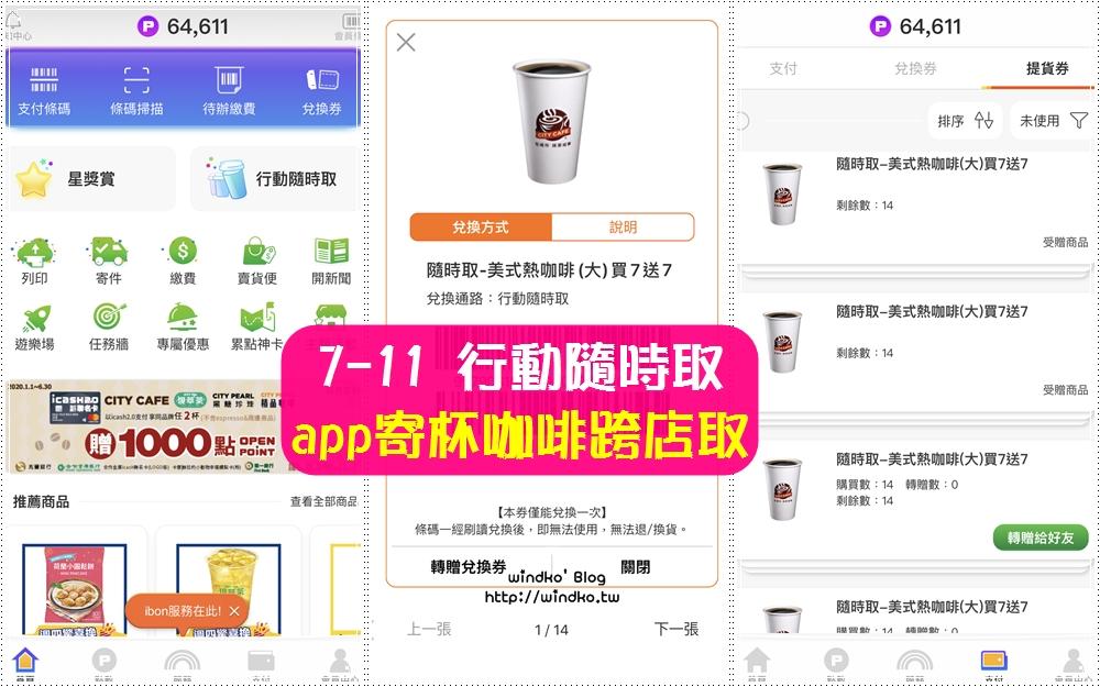 7-11咖啡寄杯∥ app買咖啡就能寄杯跨店取,無使用期限還能送給朋友/行動隨時取寄杯教學/最新優惠/會員日買7送7/買11送11
