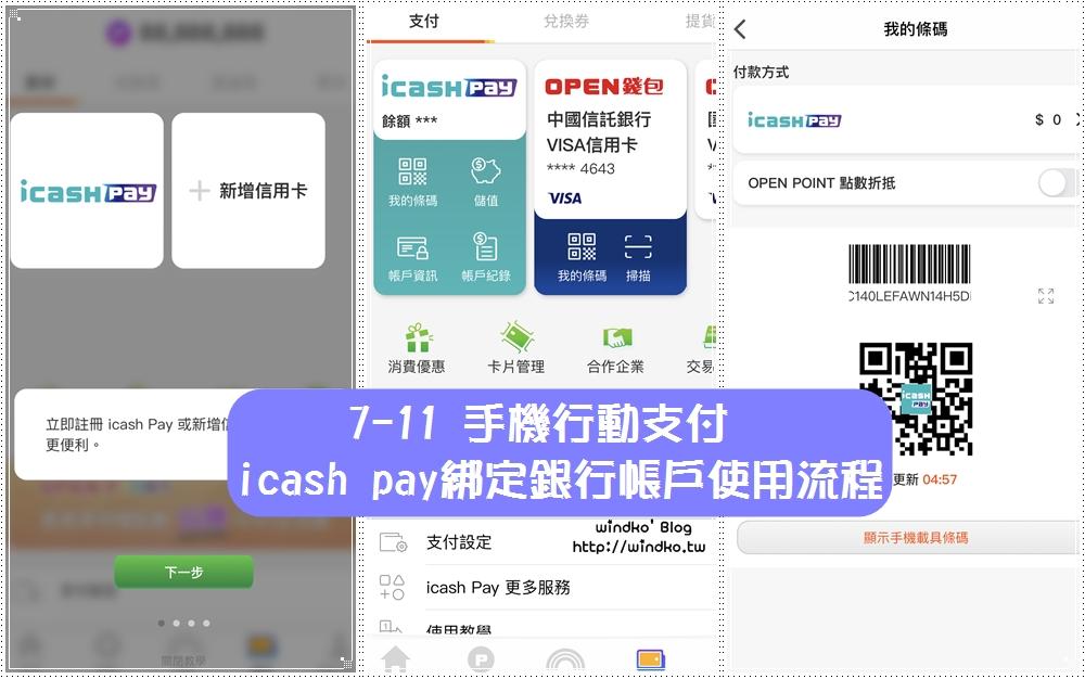 7-11電子支付帳戶∥ icash pay 註冊步驟教學/綁定銀行帳戶/手機支付使用流程/最新優惠活動