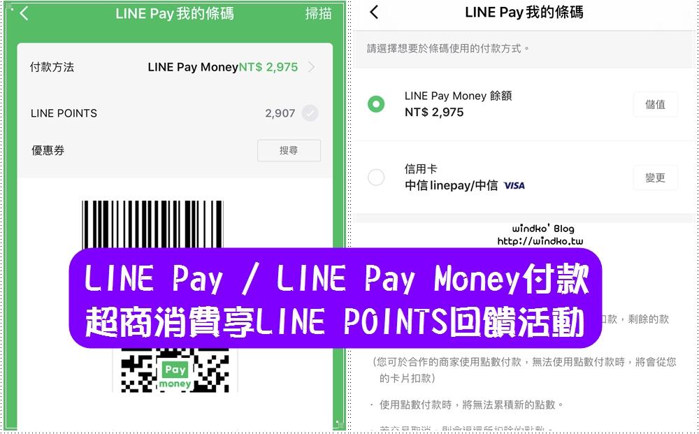 LINE Pay回饋活動∥ 在7-11.全家.OK超商.萊爾富使用LINE Pay Money 或LINE Pay付款賺LINE POINTS_2020年5月版