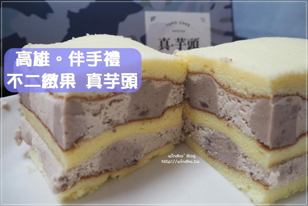高雄食記∥ 不二緻果(高雄不二家)  真芋頭-真材實料滿滿芋角與芋泥的芋頭蛋糕!推薦高雄伴手禮