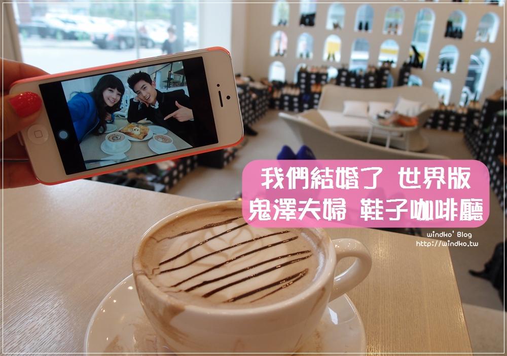 韓綜景點∥ 我們結婚了 世界版 – 鬼澤夫婦(鬼鬼&玉澤演)第一次見面的鞋子咖啡廳/Chougabi coffee/슈가비 구두카페