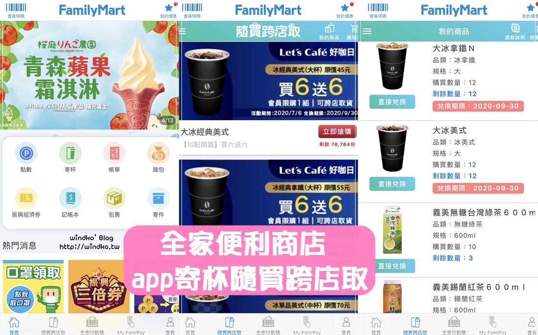 全家咖啡寄杯∥ app買咖啡就能隨買跨店取,操作簡單方便又便宜/寄杯教學/線上支付結帳/可贈送朋友/每個月6號都有買6送6