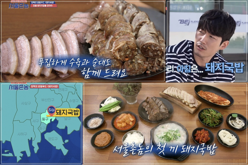 首爾鄉巴佬釜山景點∥ 第一集 張赫介紹的釜山站附近豬肉湯飯店 – 也是我超喜歡的大建名家豬肉湯飯대건명가돼지국밥