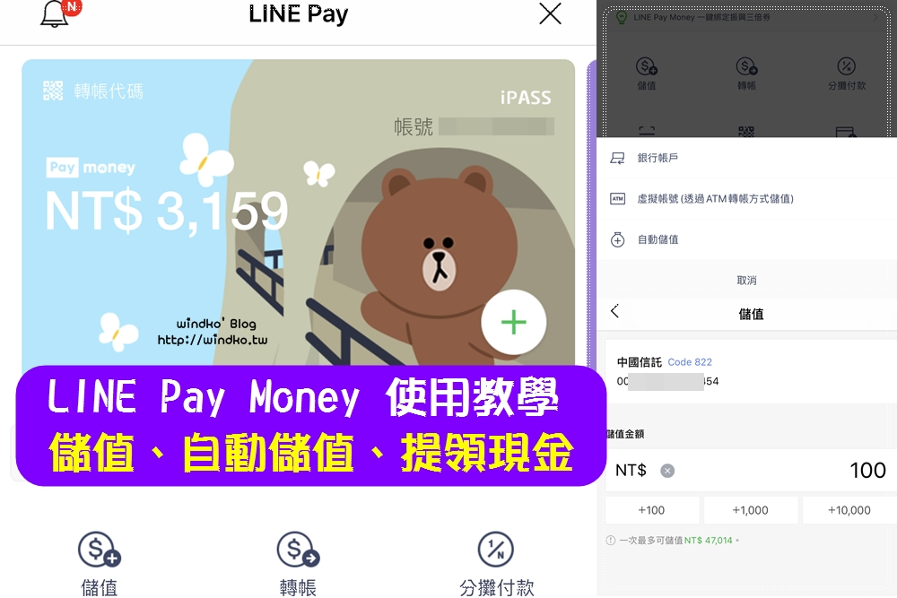 LINE Pay Money使用攻略∥ 綁定銀行帳號儲值/自動加值/條碼支付繳費/提領到銀行帳戶/優惠之詳細教學步驟