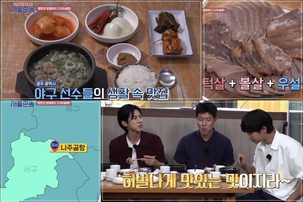 首爾鄉巴佬光州景點∥ 第3集 金炳賢推薦的羅州牛骨湯 – 也是棒球選手與起亞虎球員們的愛店