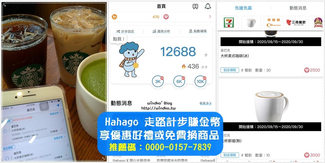 省錢兼計步app∥ Hahago -走路賺金幣享優惠或免費換星巴克咖啡等商品/使用說明/推薦碼 0000-0158-3106