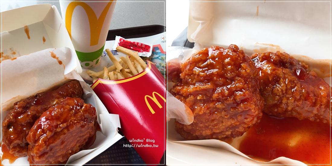 麥當勞韓風炸雞腿∥ 期間限定新品,使用韓國不倒翁甜辣醬料的韓式炸雞腿_LINE酷券活動還送海尼根0.0零酒精