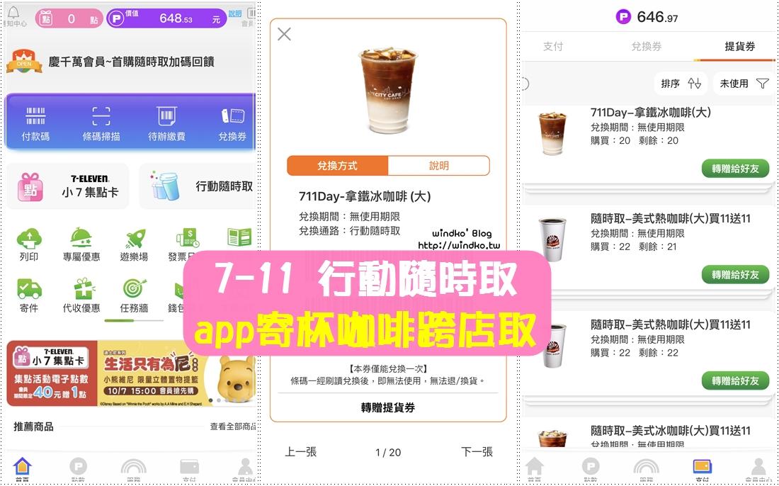 7-11咖啡寄杯∥ app買咖啡就能寄杯跨店取,無使用期限還能送給朋友/行動隨時取寄杯教學/線上支付/最新優惠