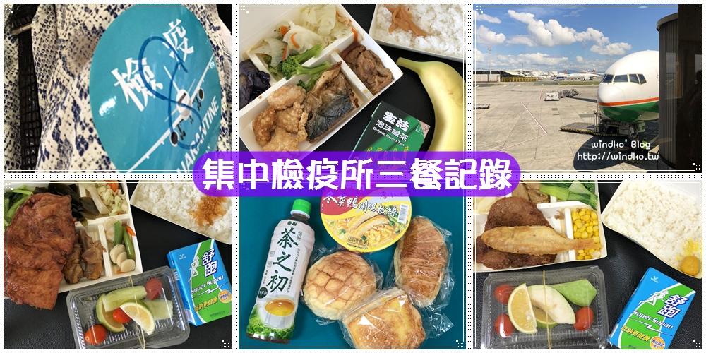 菲律賓回台灣∥ 武漢肺炎期間之集中檢疫所14天的一日三餐記錄