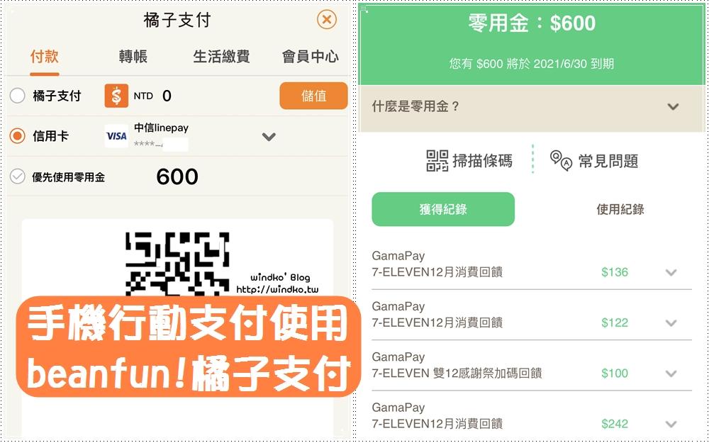 橘子支付使用攻略∥ beanfun! 橘子支付:註冊/實名認證/綁定信用卡/條碼支付繳費/操作步驟教學/拿零用金回饋/最新優惠活