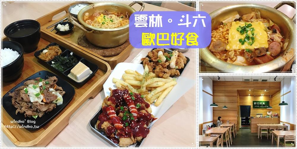 雲林食記∥ 斗六韓國料理 歐巴好食 OPPA HOUSE – 一人份定食的平價韓食堂