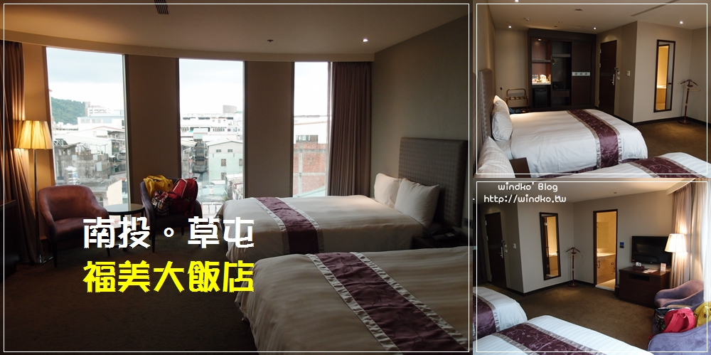 南投住宿∥ 草屯福美大飯店 – 幸福家庭 兩大床房型