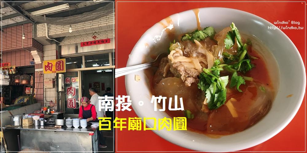 南投食記∥ 竹山老街 百年廟口肉圓 – 皮軟Q的筍絲肉圓,連興宮媽祖廟旁的知名必吃小吃