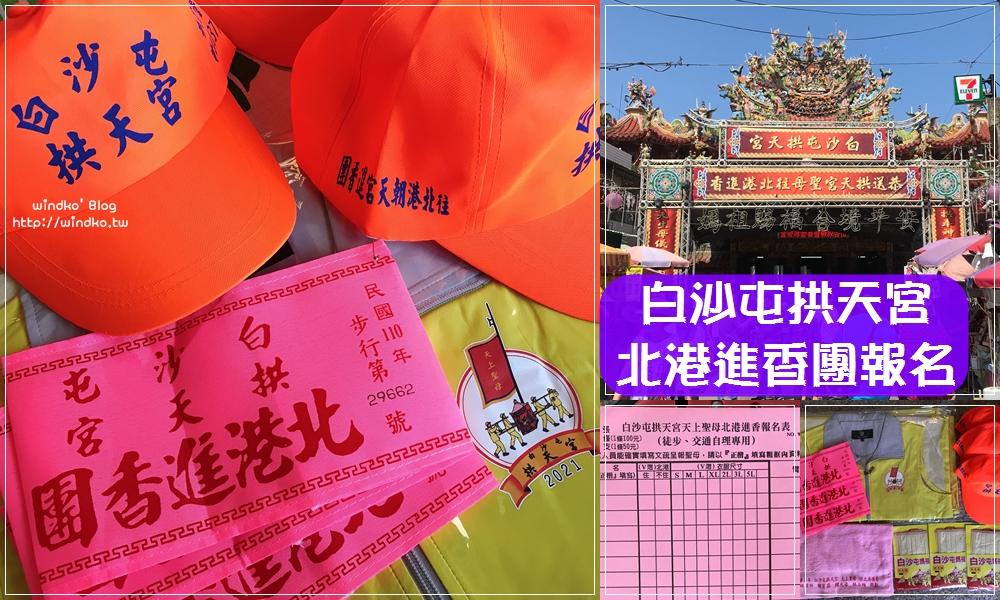 白沙屯拱天宮媽祖進香∥ 如何報名?報名注意事項/費用/衣服/實際報名流程