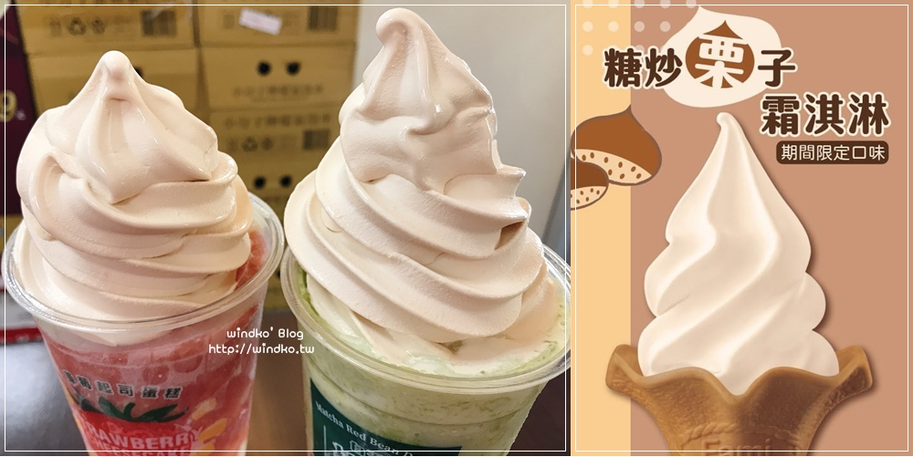 全家超商食記∥ 糖炒栗子霜淇淋 – 微微栗子香+焦糖甜味