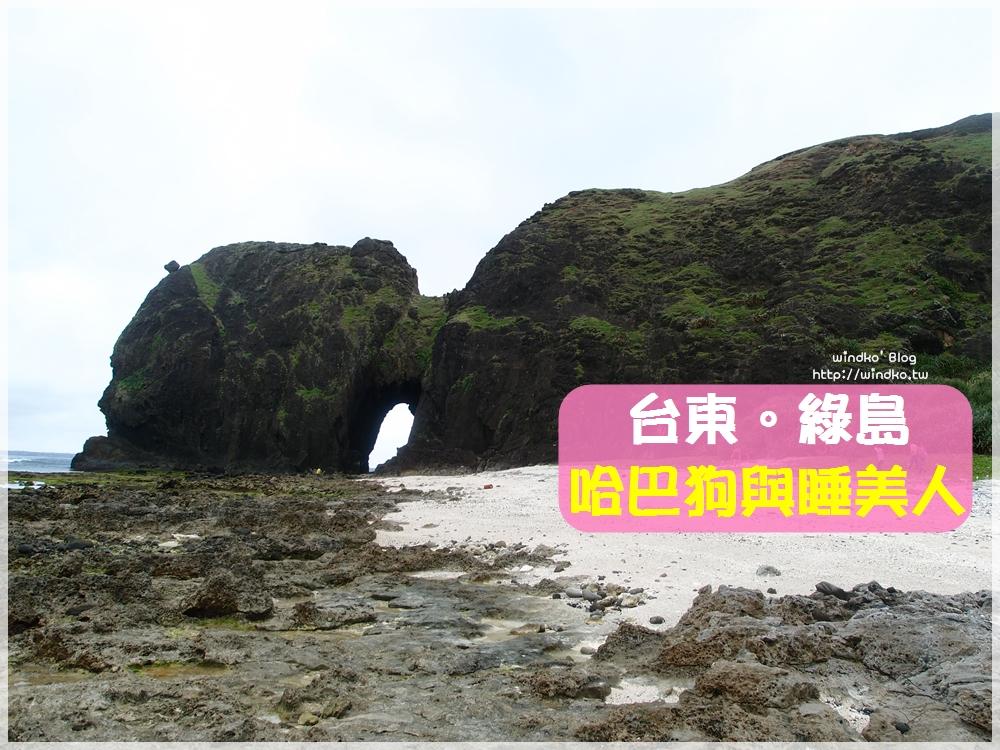台東行程∥ 綠島必去景點 哈巴狗與睡美人!近距離欣賞海參坪的睡美人岩,感受海蝕地形美景