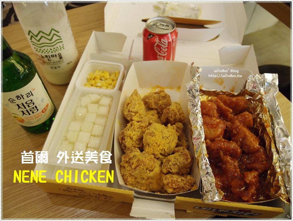 首爾食記∥ 劉在石代言的네네치킨 NENE炸雞 – 外送無骨半半炸雞V.S.馬格利、柚子燒酒