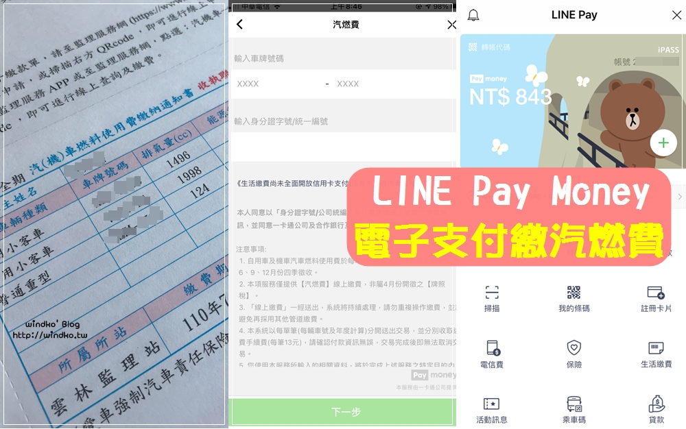 電子支付繳費∥ 手機使用LINE Pay Money繳汽機車燃料費教學,符合條件享2~10%點數回饋