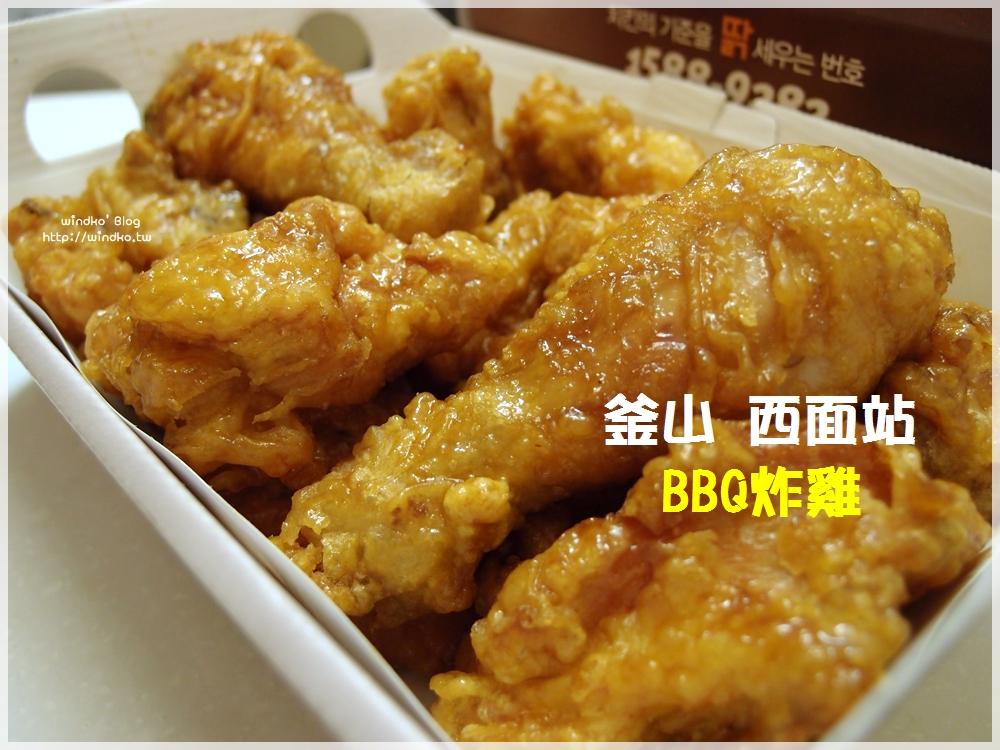 釜山食記∥ 西面站:BBQ炸雞 – 必吃韓國炸雞!就是要叫外送炸雞,在房間裡好好享用