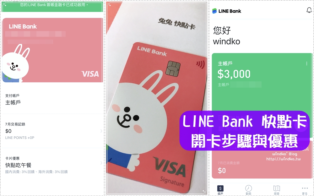 LINE Bank快點卡∥ 開卡步驟&刷卡優惠活動:一般消費3%回饋,快點吃午餐.快點過週末最高回饋18% LINE POINTS