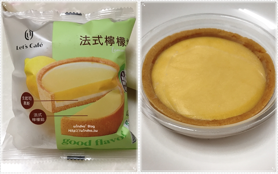 超商甜點食記∥ 法式檸檬塔 – 清新酸爽,好吃推薦/ 全家便利商店