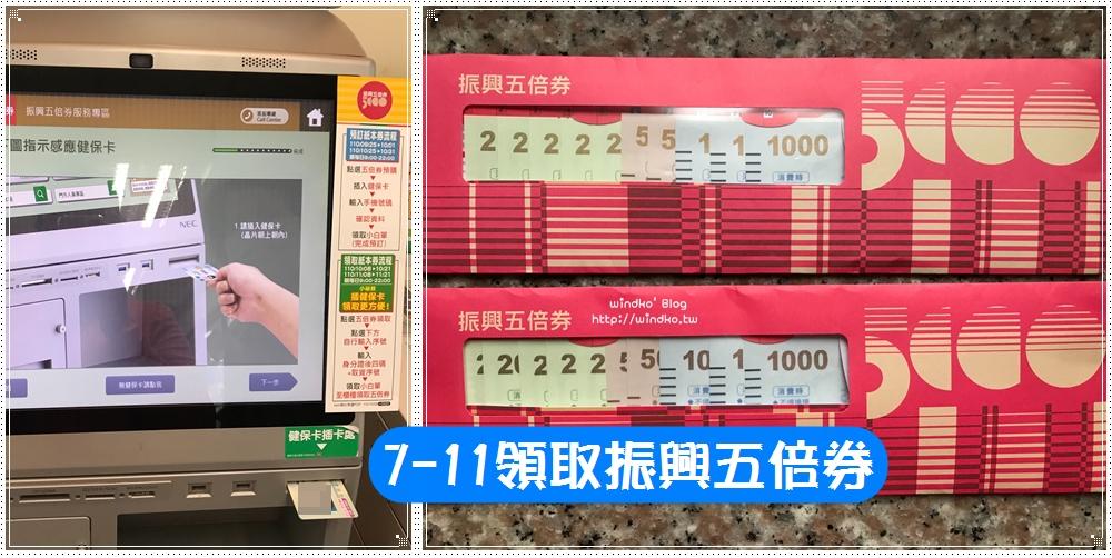 超商領取五倍券∥ 7-11/全家插入健保卡,不需要取貨序號就能領取振興五倍券的步驟流程