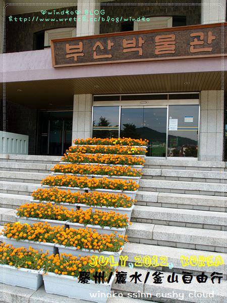 ∥2012。韓國自由行∥ Day3-1 釜山 釜山博物館(부산박물관)- 認識釜山歷史演變的最佳行程!