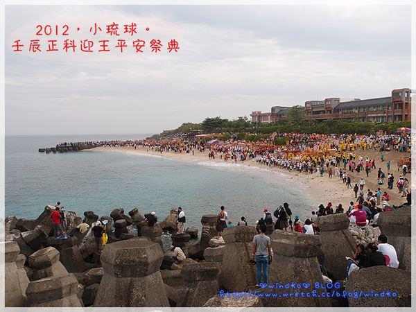 2012小琉球_12.JPG