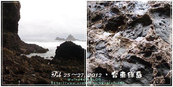 綠島 0227_058
