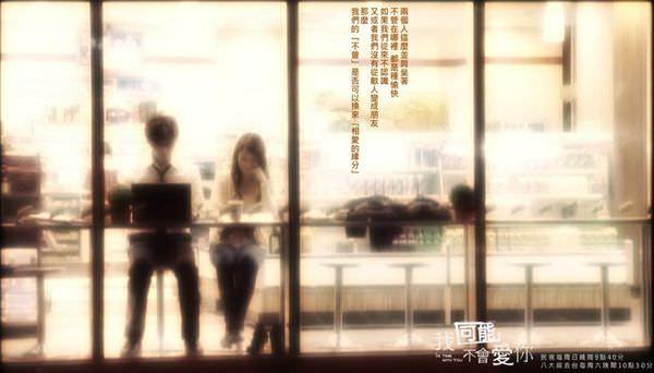 台劇∥《我可能不會愛你》精選對白語錄(第七集)