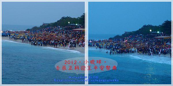 2012小琉球_20.jpg